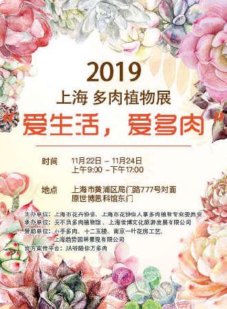 2019上海多肉植物展