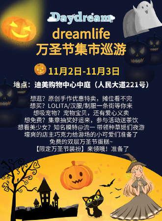 【免费活动】Daydream Dreamlife 万圣节集市巡游