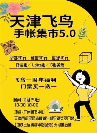 天津飞鸟手帐集市5.0