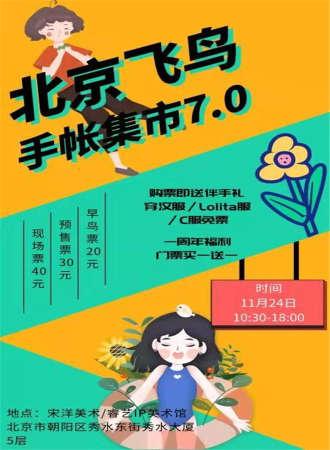 北京飞鸟手帐集市7.0