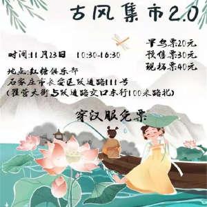 石家庄飞鸟古风集市2.0插图