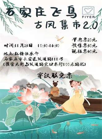 石家庄飞鸟古风集市2.0