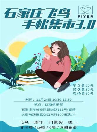 石家庄飞鸟手帐集市3.0