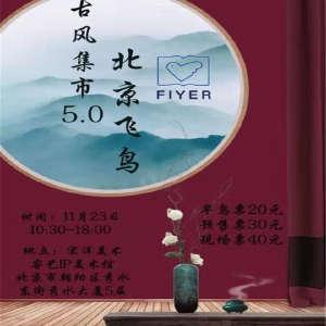 北京飞鸟古风集市5.0插图