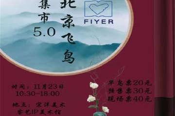 北京飞鸟古风集市5.0