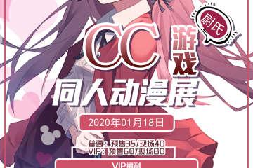 尉氏CC游戏同人动漫祭