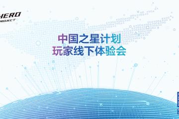 【中国之星 | 玩家线下体验会】