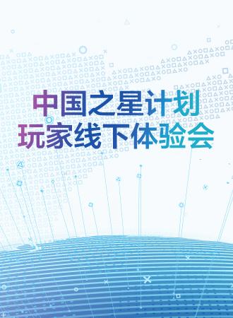 中国之星 | 玩家线下体验会——成都