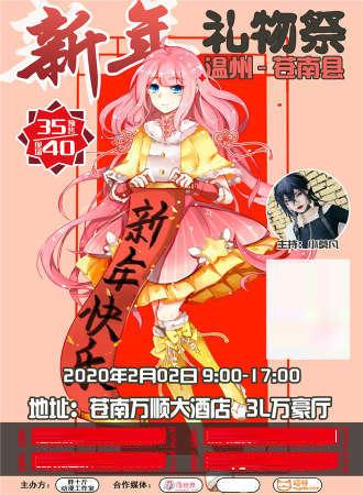 苍南新年礼物祭