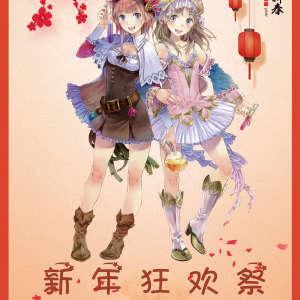 宁夏AOG动漫·新年狂欢祭插图