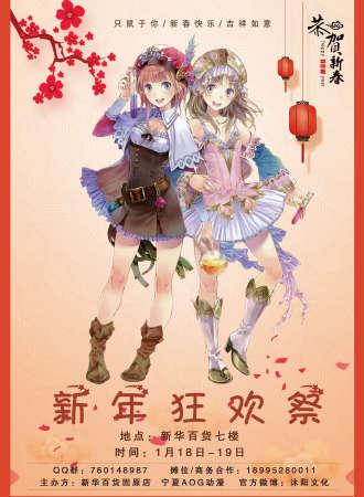 宁夏AOG动漫·新年狂欢祭