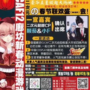 廊坊CLCAF12-新春动漫游戏展插图