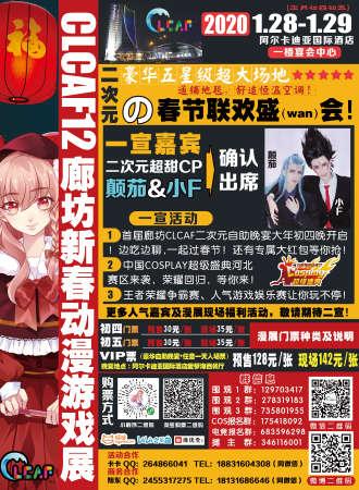 廊坊CLCAF12-新春动漫游戏展