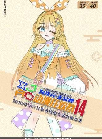 日照XJ动漫狂欢祭-新年祭