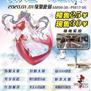 美人鱼·缘旦祭VI插图