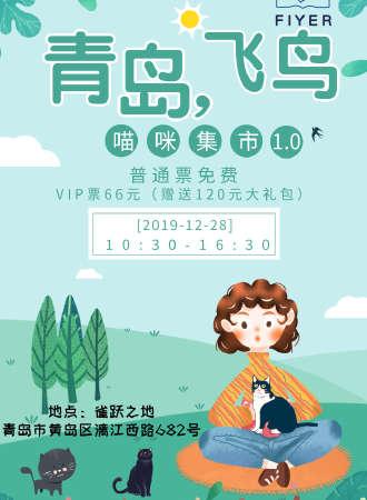 【免费活动】青岛飞鸟喵咪集市1.0