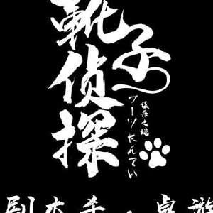 靴子侦探-剧本杀桌游10-12插图