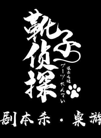 靴子侦探-剧本杀桌游10-12