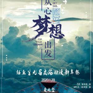 2020任丘第九届岚海动漫新年祭插图