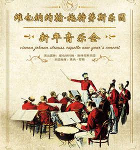 维也纳约翰·施特劳斯乐团新年音乐会-西安站12.29插图