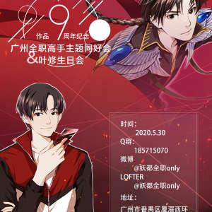 广州全职高手9周年纪念主题同好会插图