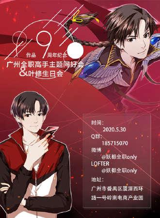 广州全职高手9周年纪念主题同好会