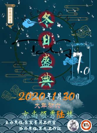 【DG7.0】冬日盛典2020动漫游戏展