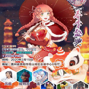 贵阳Dimen Sion10春季盛典插图