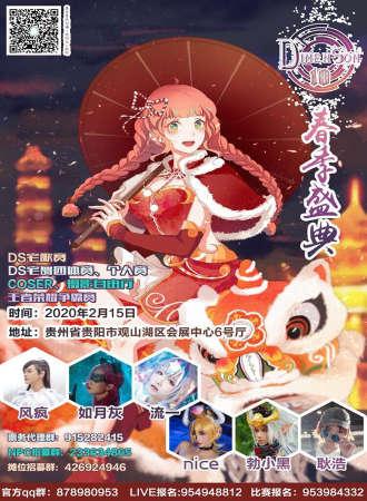 贵阳Dimen Sion10春季盛典