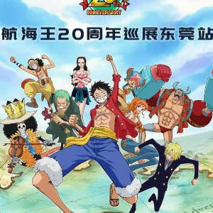 航海王20周年巡展东莞站插图