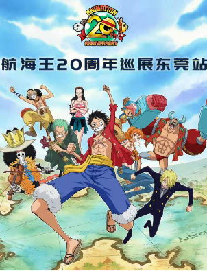 航海王20周年巡展东莞站