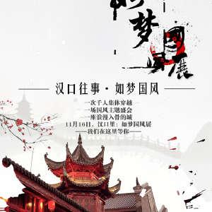 武汉第一届如梦国风展插图