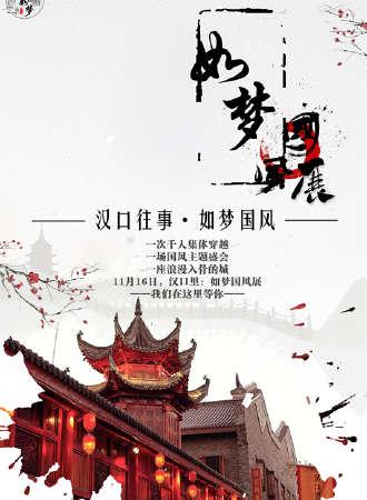 武汉第一届如梦国风展