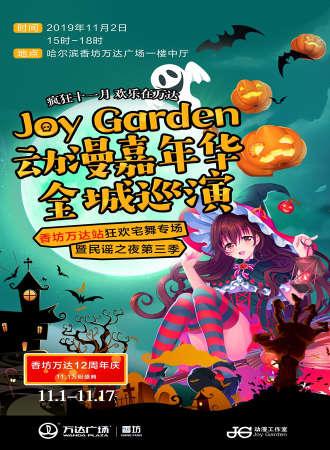 哈尔滨Joy Garden动漫嘉年华全球巡演