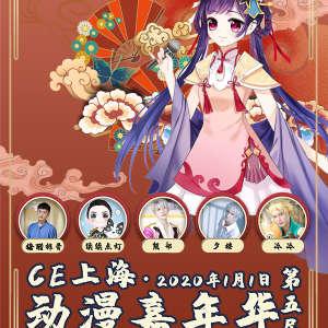 第五届CE上海动漫嘉年华插图
