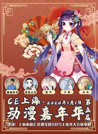 第五届CE上海动漫嘉年华