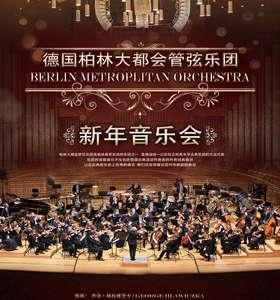 德国柏林大都会管弦乐团新年音乐会-西安站12.22插图