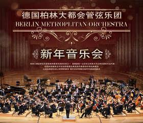 德国柏林大都会管弦乐团新年音乐会-西安站12.22