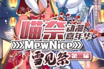 第二届喵奈动漫嘉年华-雪见祭