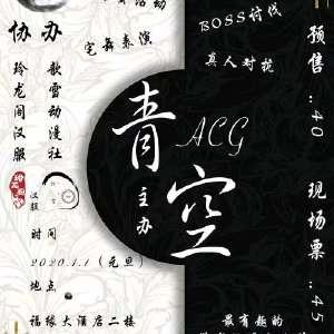 青空-ACG主题嘉年华插图