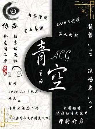 青空-ACG主题嘉年华