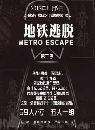 第二季上海地铁逃脱