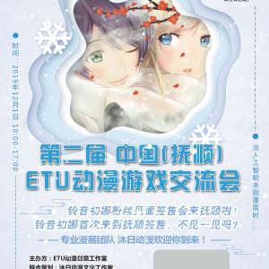 第二届中国(抚顺)ETU动漫交流会(ETU02)插图