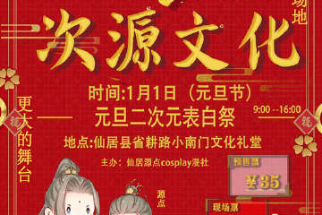 【展宣】仙居漫展次源文化元旦表白祭
