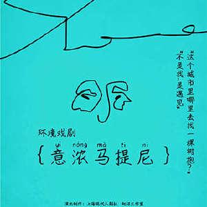 【上海】酒吧环境戏剧 意浓马提尼插图
