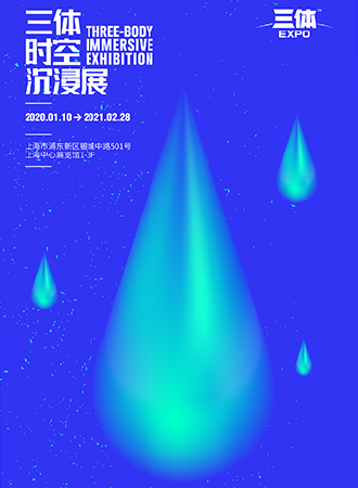 【上海】【限时早鸟】三体·时空沉浸展
