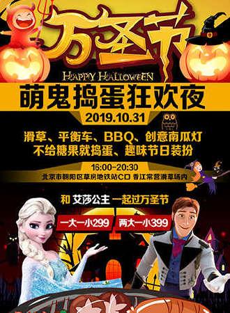 【北京】萌鬼捣蛋狂欢夜 一起来放肆搞怪吧