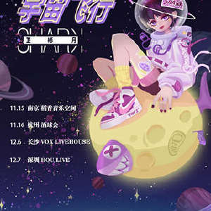 【南京】《宇宙飞行》SHARK卫彬月巡演Part.2 南京站插图