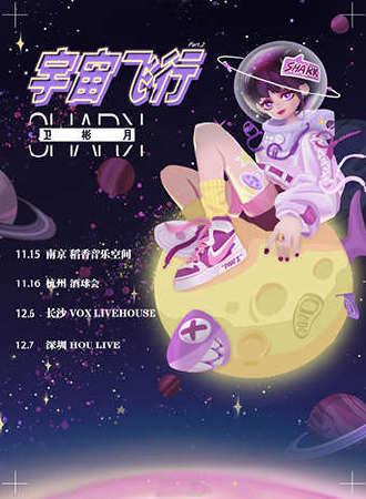【南京】《宇宙飞行》SHARK卫彬月巡演Part.2 南京站