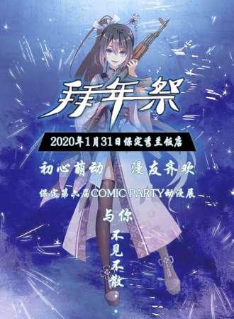 第六届保定Comic party拜年祭